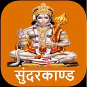 Ramayan Sunderkand Hindi icon