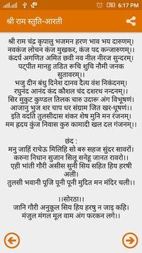 Ramayan Sunderkand Hindi apk screenshot