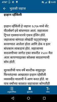 BookStruck Hindi/Marathi Books apk screenshot