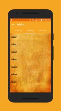 Gita (ગીતા) in Gujarati apk screenshot