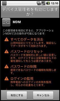 BizMobile MDM apk screenshot
