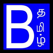 Tamil Bible Plus icon