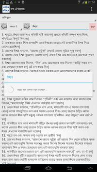 Bengali Bible apk screenshot