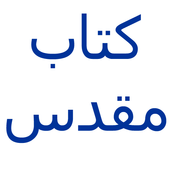Persian Bible icon