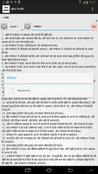 Hindi Bible apk screenshot