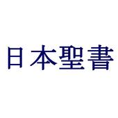 Japan Bible icon