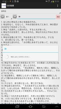 Japan Bible apk screenshot