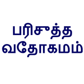 Tamil Bible icon