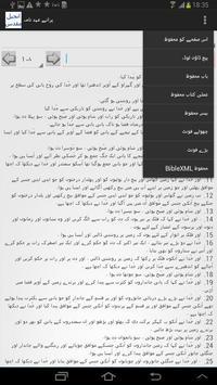 Urdu Bible apk screenshot