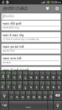 Gujarati Idioms and Phrases apk screenshot