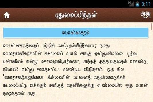pudhumai pithan - tamil apk screenshot