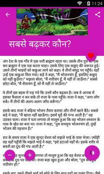 Vikram Aur Betaal apk screenshot