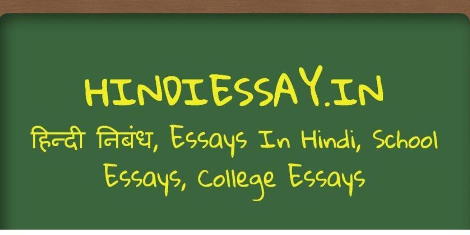 essays in hindi language