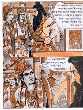 Bangla Ramayan apk screenshot