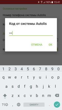 Autolis SMS apk screenshot