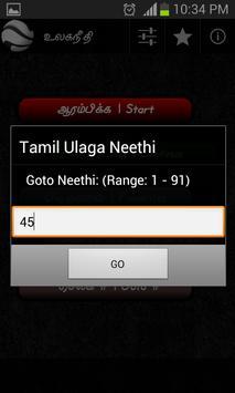 Tamil Ulaga Neethi apk screenshot