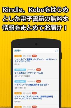 まんがの森 - 電子書籍の無料・新刊・セール情報アプリ poster