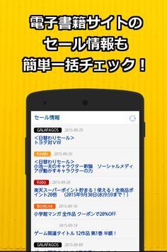 まんがの森 - 電子書籍の無料・新刊・セール情報アプリ apk screenshot