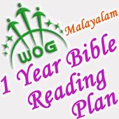 Malayalam Bible Reading 1 Year icon