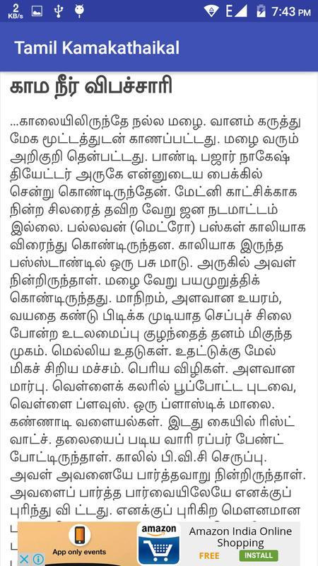 Tamil Kamakathaikal - Big Family Story:3 இல் பால் குடுத்த