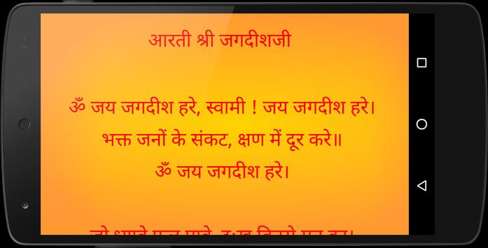 Aarti Sangrah (आरती संग्रह) apk screenshot