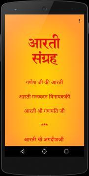 Aarti Sangrah (आरती संग्रह) poster
