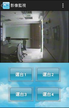 智慧生活家 apk screenshot
