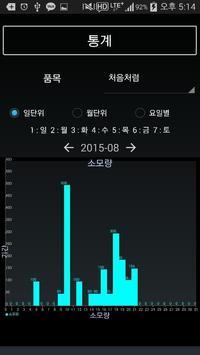 재고관리 apk screenshot
