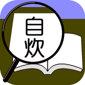 自炊本 拡大鏡  スキャナ機能付き icon