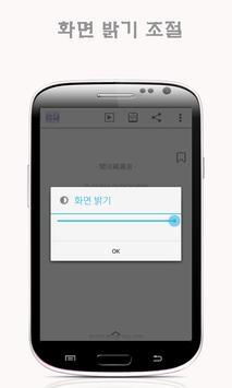 약사여래불 apk screenshot