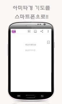 아미타경 apk screenshot