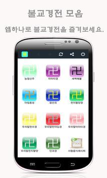 불교경전 apk screenshot