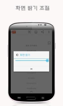 반야심경 apk screenshot