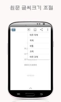 천수경 apk screenshot