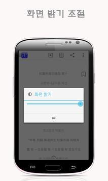 불교경전 지장경(하) apk screenshot