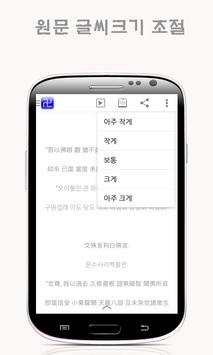 불교경전 지장경(상) apk screenshot