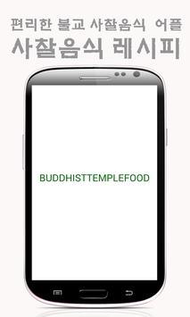 불교 사찰음식레시피 poster