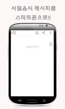 불교 사찰음식레시피 apk screenshot