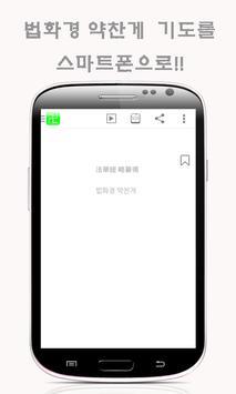 법화경 apk screenshot