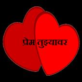Prem Tujhyavar icon