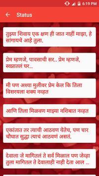 Prem Tujhyavar apk screenshot