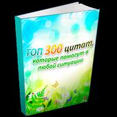 ТОП 300 цитат известных людей. icon