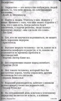 ТОП 300 цитат известных людей. apk screenshot