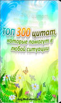 ТОП 300 цитат известных людей. poster