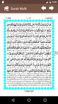 سورة الملک Surah Mulk apk screenshot