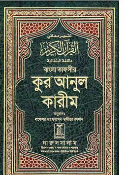 Quran with Bangla Translat-pdf poster