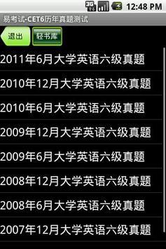 易考试-CET6历年真题测试 poster
