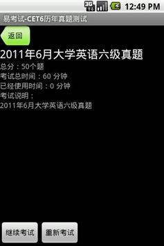 易考试-CET6历年真题测试 apk screenshot