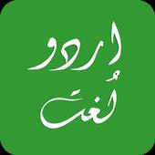 Urdu Lughat icon