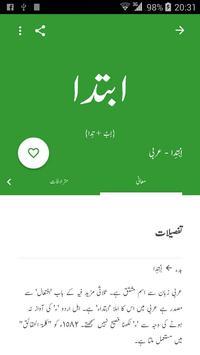 Urdu Lughat apk screenshot
